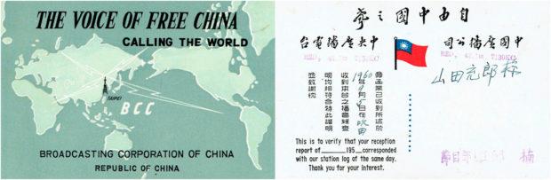 自由中国之声(中広直接運営期)の受信証(1960年)