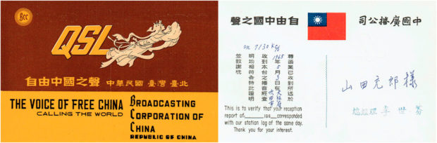 自由中国之声(機構改革直後)の受信証(1965年)