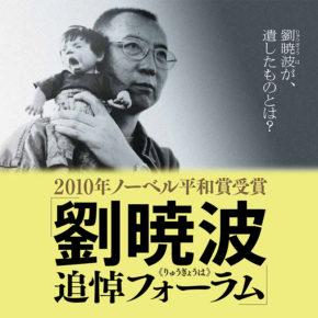 ノーベル平和賞受賞者劉暁波 追悼フォーラム開催のご案内