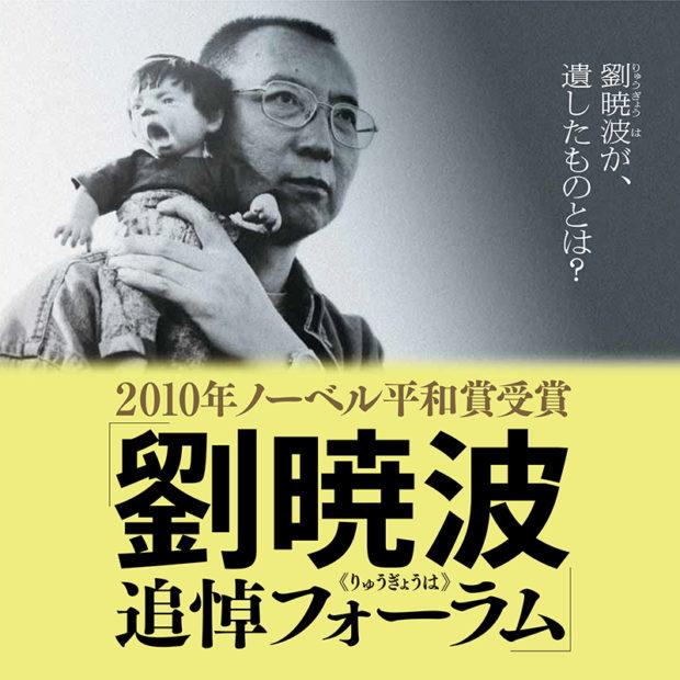 ノーベル平和賞受賞者劉暁波(りゅうぎょうは)追悼フォーラム