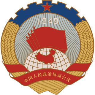 中国人民政治協商会議のシンボルマーク