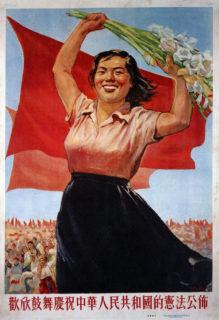中華人民共和国の憲法公布を祝う(中国革命宣伝画、「CHINESE PROPAGANDA POSTERS」TASCHENより)