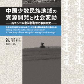 中国少数民族地域の資源開発と社会変動