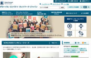 グローバル・コンパクト・ネットワーク・ジャパンのサイト