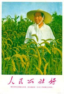「中国革命宣伝画「人民公社好」。このポスターがきっかけとなって中国に「人民公社」の名称が普及していく