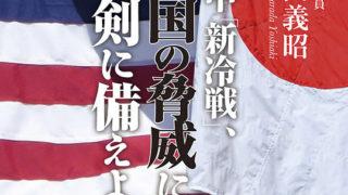 米中「新冷戦」、中国の脅威に真剣に備えよ。