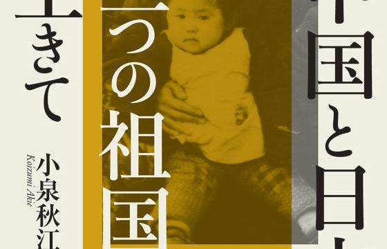 中国と日本 二つの祖国を生きて