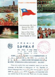 自由中国之声の受信証(双十節特別放送用/1979年)
