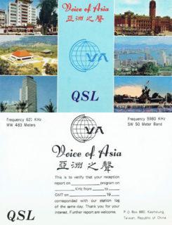 亞洲之声の開局直後の受信証(1979年)