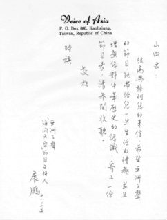 亞洲之声担当者からの受信報告に対する礼状(1979年)