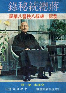 『蔣總統秘録』(『蔣介石秘録』の中文訳書)第一巻(1974年)