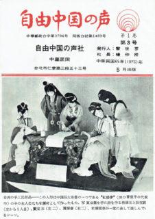 刊行後初期の月刊『自由中国之声』(1976年)