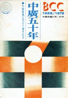 中国広播公司の局史『中廣五十年』(1978年)