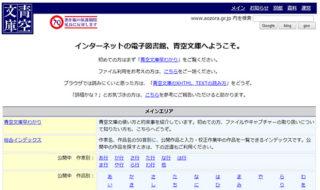 青空文庫のページ