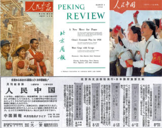 三誌(人民中国、北京週報、中国画報)と『日本と中国』紙(日中友好協会機関紙)に載った三誌普及のための広告