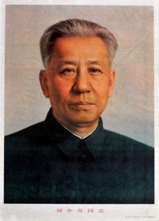 劉少奇国家主席。文革で毛沢東から迫害され、河南省開封の収容施設で孤独死した