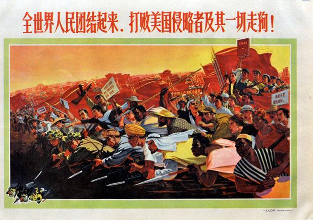 プロパガンダ・ポスター「全世界人民は団結し、米国侵略者とその走狗を打ち負かそう」