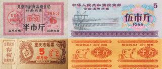 中国の各種食糧切符(肉類、穀物、タバコ、牛乳)