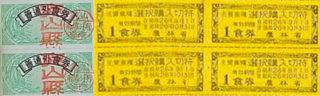 日本の戦後に流通した食糧切符
