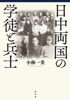 書影:日中両国の学徒と兵士
