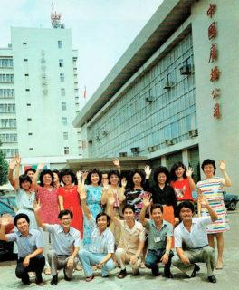 中国広播公司の局舎と同社海外部(自由中国之声、亜洲之声)職員(1982年)