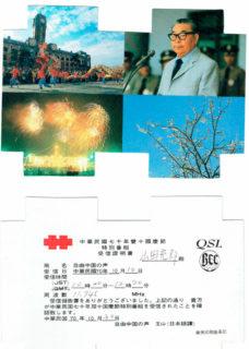 自由中国之声の受信証(双十節特別放送用、1981年)
