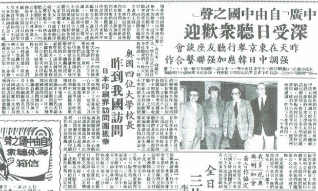 第1回「リスナーの集い」の模様を報じた台湾紙の記事(1981年2月23日付中央日報海外版)