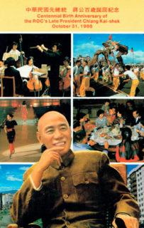 蔣介石元総統生誕百周年記念日当日の受信報告に対する自由中国之声の受信証・オモテ(1986年10月)