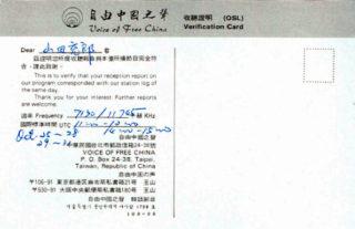 蔣介石元総統生誕百周年記念日当日の受信報告に対する自由中国之声の受信証・ウラ(1986年10月)