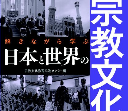 解きながら学ぶ日本と世界の宗教文化