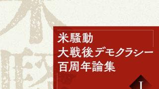 米騒動・大戦後デモクラシー百周年論集Ⅰ