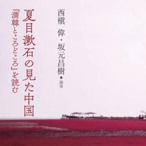 夏目漱石の見た中国──『満韓ところどころ』を読む