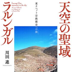天空の聖域ラルンガル──東チベット宗教都市への旅