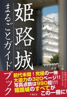 姫路城まるごとガイドブック