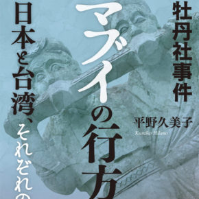 牡丹社事件 マブイの行方──日本と台湾、それぞれの和解
