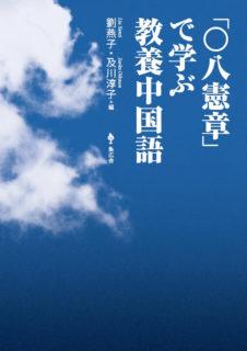「〇八憲章」で学ぶ教養中国語
