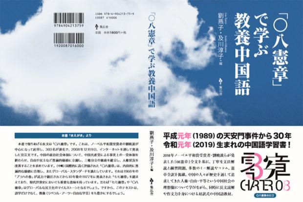 用零八宪章学习教养中文