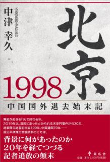 北京1998──中国国外退去始末記