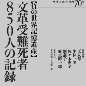 文革受難死者850人の記録