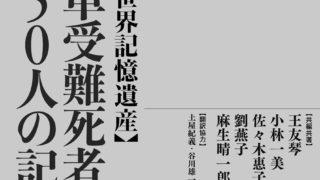 【負の世界記憶遺産】文革受難死者850人の記録