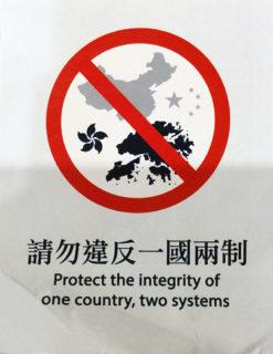 「一国二制度に違反するなかれ」(2019年8月31日、劉燕子撮影)
