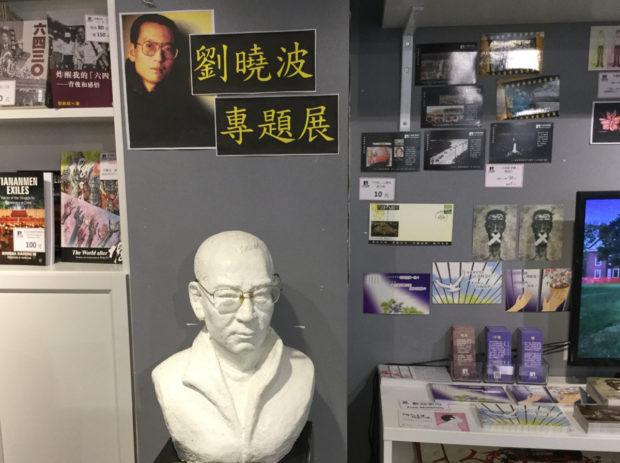 六・四記念館・劉暁波コーナー(撮影:劉燕子)