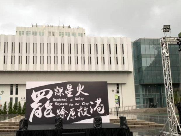 図書館前。「授業ボイコットは燎原の火の如く香港を救う」