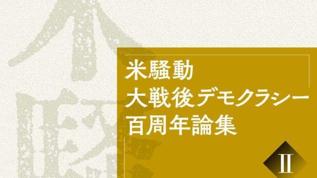米騒動・大戦後デモクラシー百周年論集
