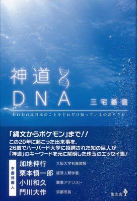 神道DNA
