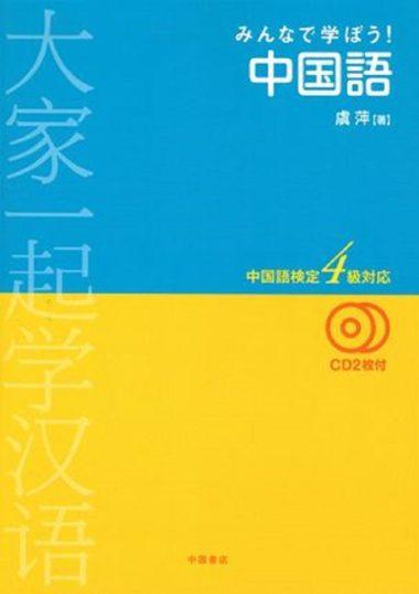 みんなで学ぼう!中国語