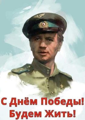 戦勝記念日にSNS上で祝いの言葉に使われた画像。 「戦勝記念日おめでとう!生きましょう!」と書かれている