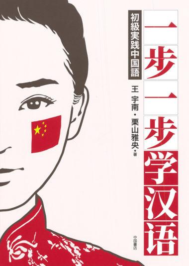 一步一步学汉语