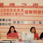 初の民選総統選挙の開票実況中継(1996年3月23日)