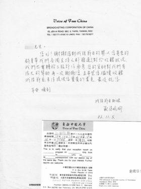 自由中国之声ロシア語番組の受信報告に対する返信